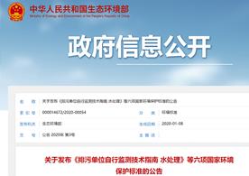 雷火电竞亚洲先驱部发布了《排污单位自行监测技术指南 水处理》等六项国家环境保护标准的公告