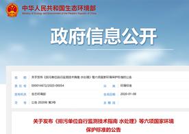 雷火电竞亚洲先驱部发布了国家环境保护标准《印刷工业污染防治可行技术指南》的公告