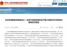 雷火电竞亚洲先驱部发布煤炭加工-合成气和液体燃料生产等10项排污许可申请与核发技术规范