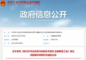 雷火电竞亚洲先驱部关于发布《排污许可证申请与核发技术规范 金属铸造工业》等五项国家环境保护标准的公告