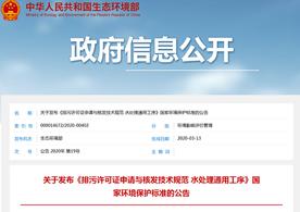 雷火电竞亚洲先驱部关于发布《排污许可证申请与核发技术规范 水处理通用工序》国家环境保护标准的公告