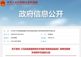雷火电竞亚洲先驱部关于发布《污染源源强核算技术指南 陶瓷制品制造》等两项国家环境保护标准的公告