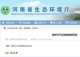 转发河南省发布实施《锅炉大气污染物排放标准》(DB41/2089-2021)的通知