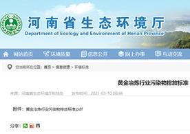 转发河南省发布实施《黄金冶炼行业污染物排放标准》(DB41/2088-2021)的通知