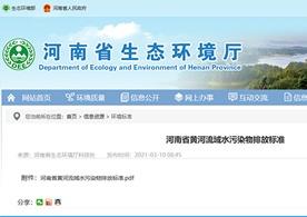 转发河南省发布实施《河南省黄河流域水污染物排放标准》(DB41/2087-2021)的通知